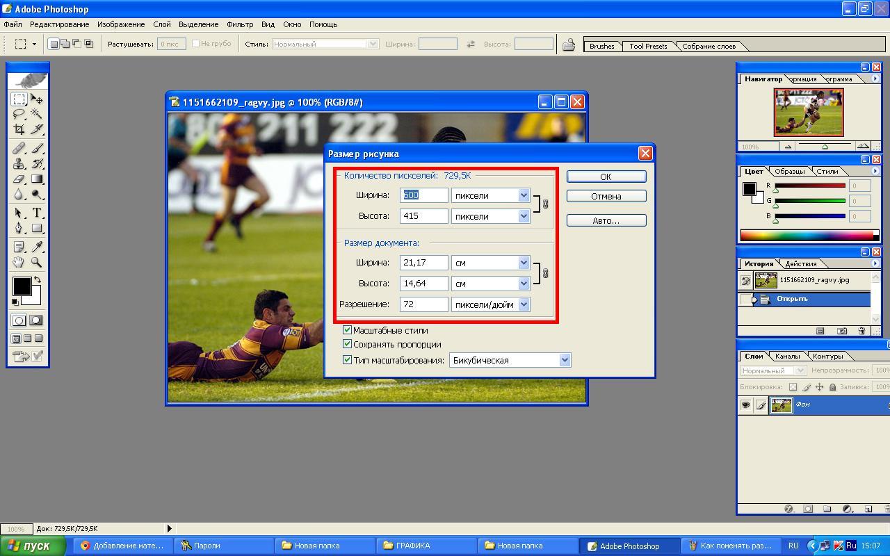 Как менять размер фотографии